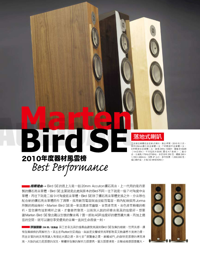 Audio Art Best Performance Award 2011 Marten Bird - 風雲器材