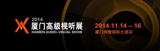 Xiamen High End Audio Visual Show